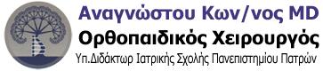 Ορθοπαιδικός στην Αργυρούπολη – Κωνσταντίνος Αναγνώστου